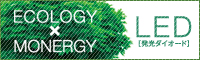 ECOLOGY×MONERGY LED